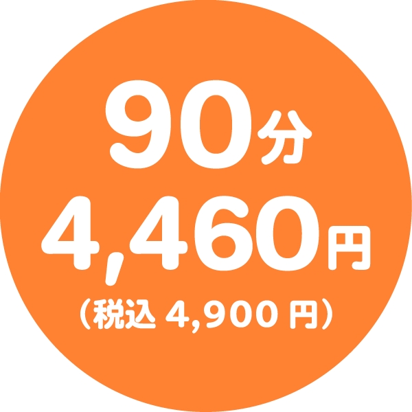 90分コース4,460円(税込4,810円)