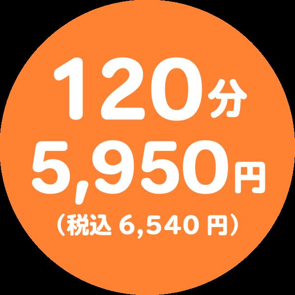 120分コース5,950円(税込6,420円)