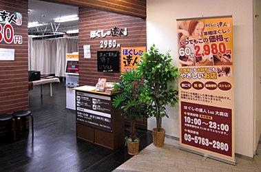 駅近商業施設タイプ