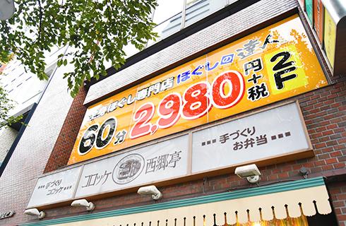 中野駅前店