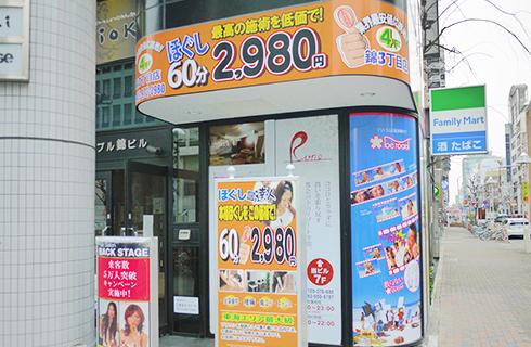 錦3丁目店