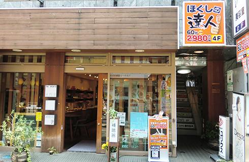 下高井戸駅前店