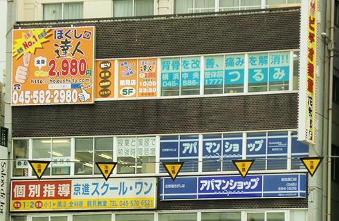 鶴見駅前店